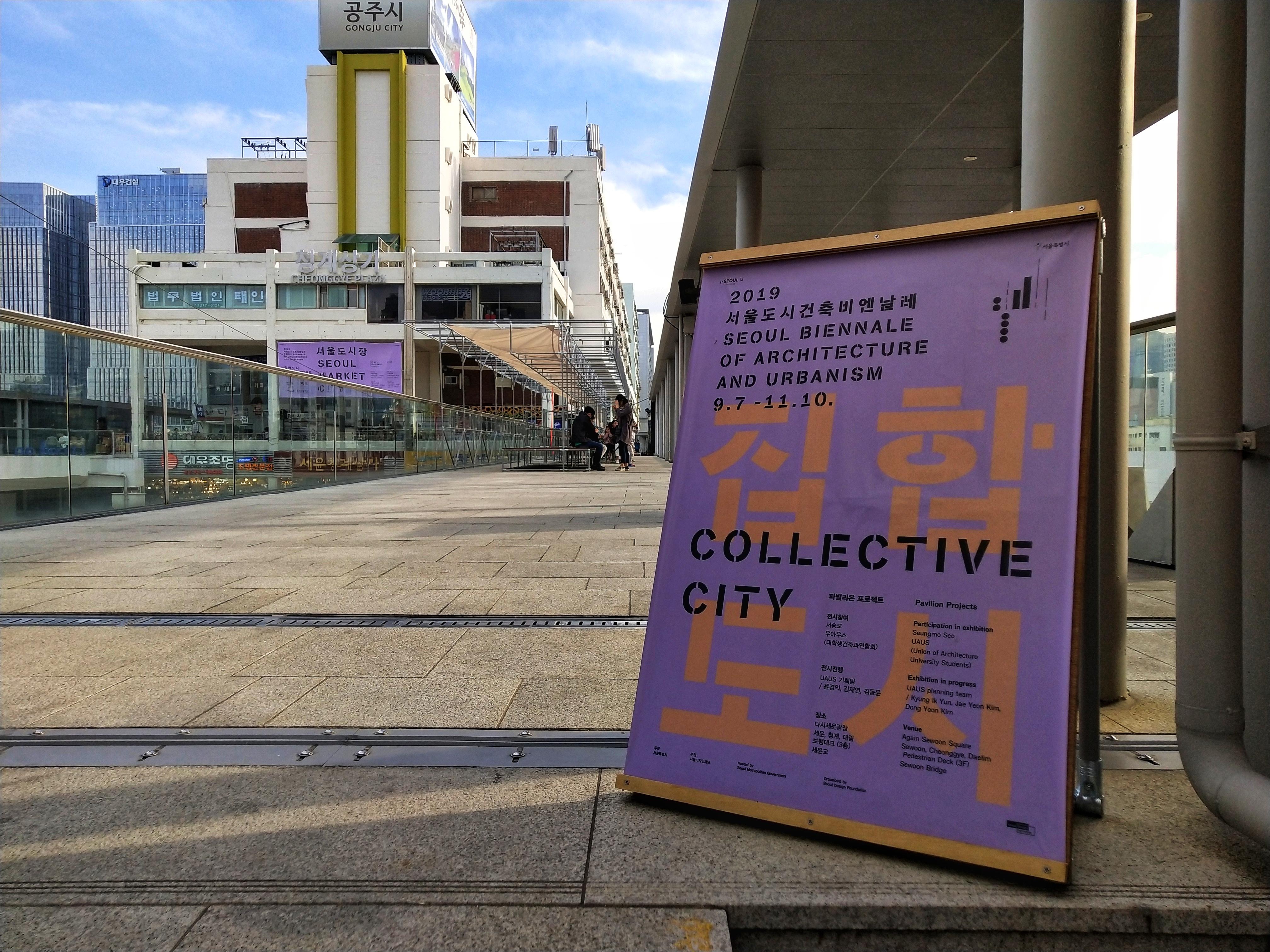 Konteks 2019 Seoul Biennale Of Architecture And Urbanism